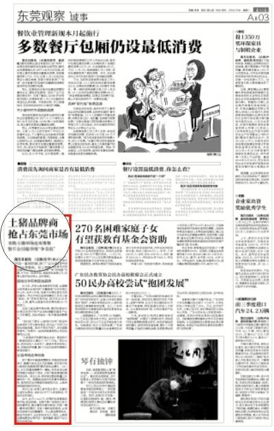 东莞日报:土猪品牌商 抢占东莞市场