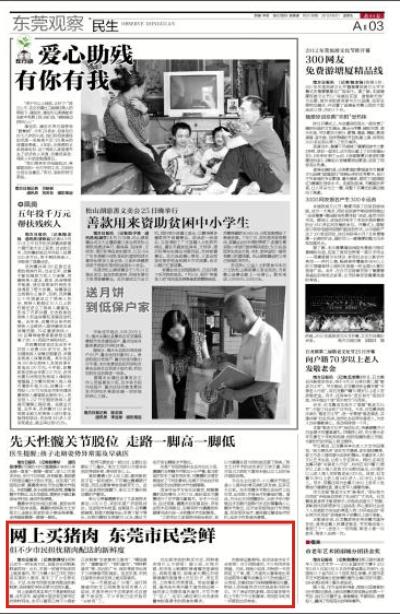 南方日报:网上买竞博app 东莞市民尝鲜