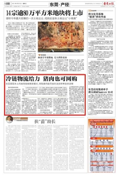 东莞日报:冷链物流给力 竞博app也可网购