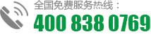 400 838 0769 / 13612663700